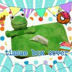 どんな箱もカエル化☆ティッシュカバー