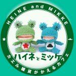 ハイネさんとミッケさんの編みぐるみができました!!