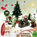 「サマークリスマス」って良いですね♪夏だけど冬コポー