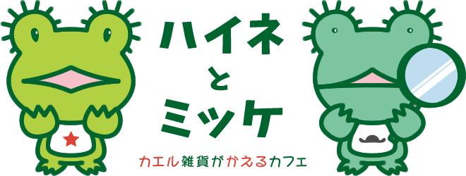 ハイネとミッケ~北海道札幌市にあるカエル雑貨がかえるカフェ~