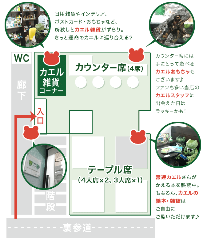店内マップ