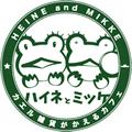カエルグッズのオンラインショップなら札幌のハイネとミッケ